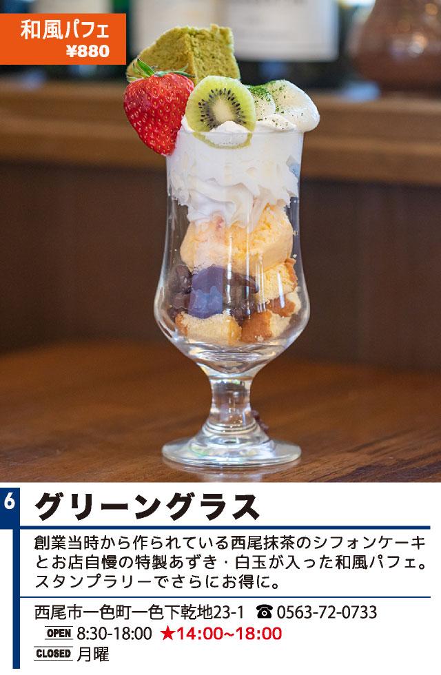 グリーングラス(西尾パフェ2021)