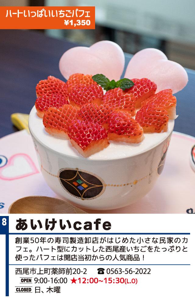 あいけいcafe(西尾パフェ2021)