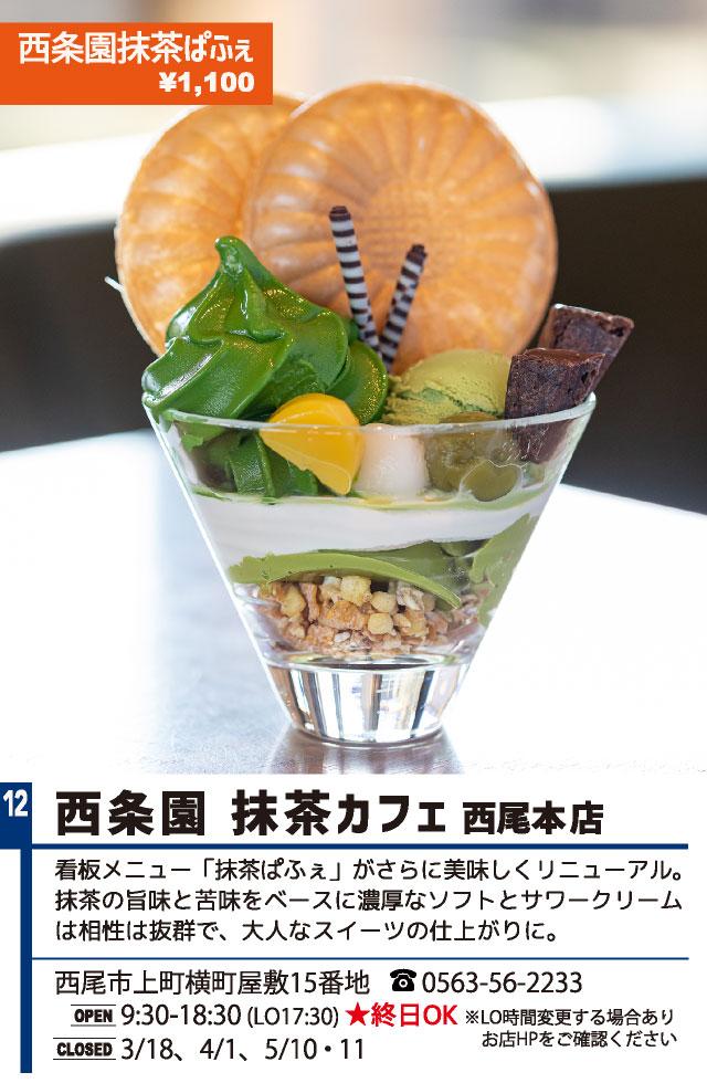 西条園 抹茶カフェ西尾本店(西尾パフェ2021)