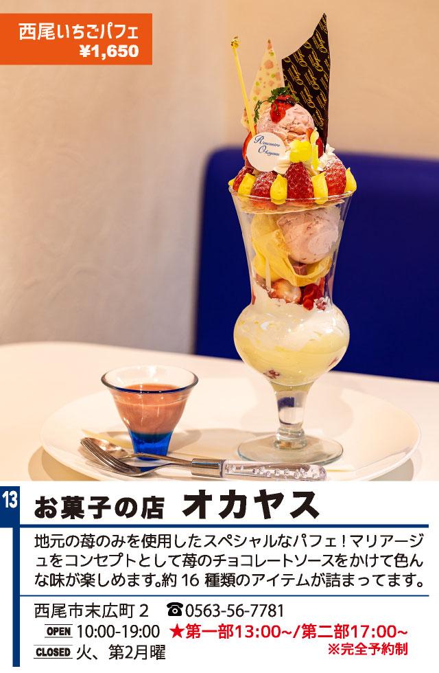 お菓子の店 オカヤス(西尾パフェ2021)