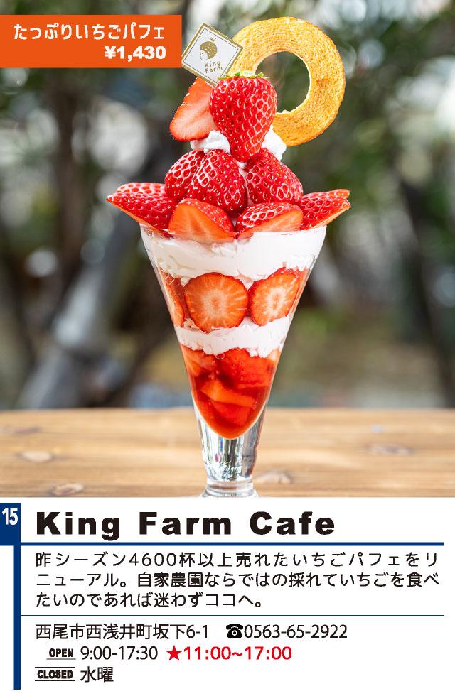 King Farm Cafe(西尾パフェ2021)