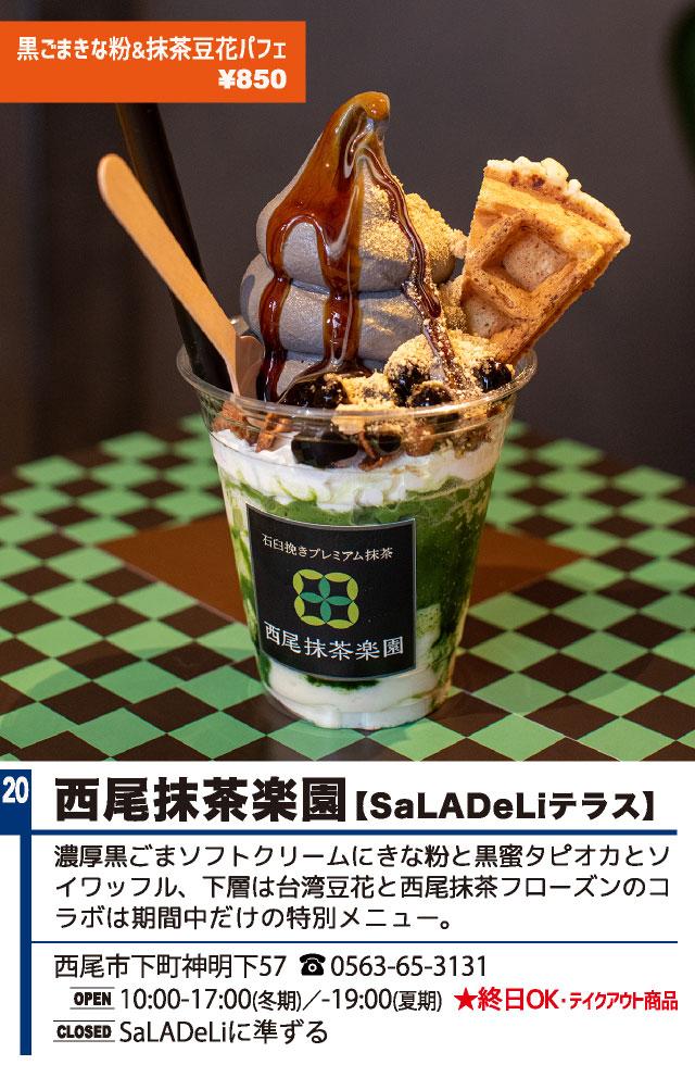 西尾抹茶楽園【SaLADeLiテラス】(西尾パフェ2021)