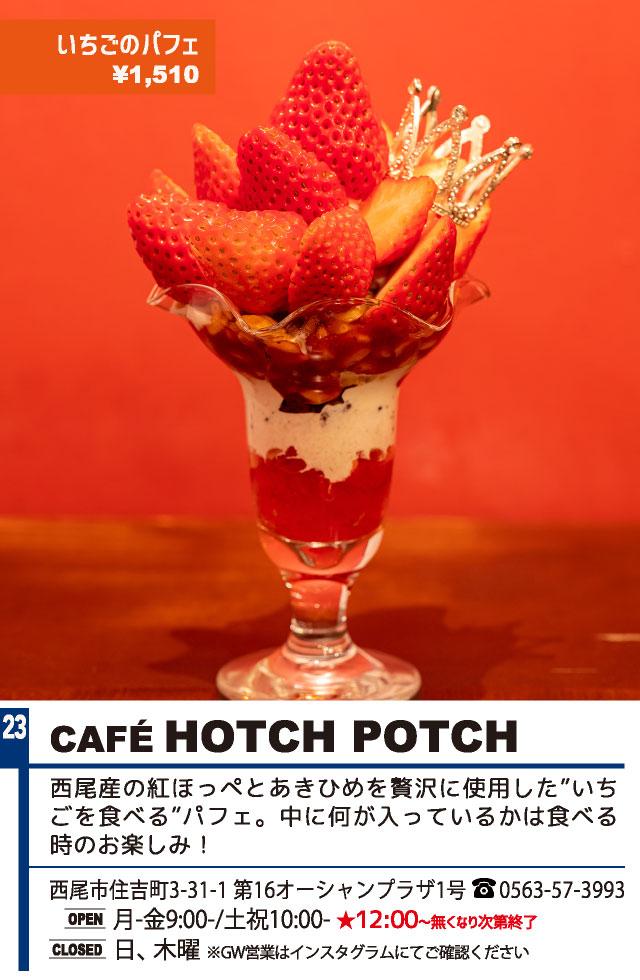 CAFE HOTCH POTCH(西尾パフェ2021)