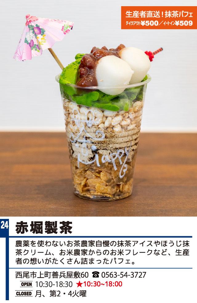 赤堀製茶(西尾パフェ2021)