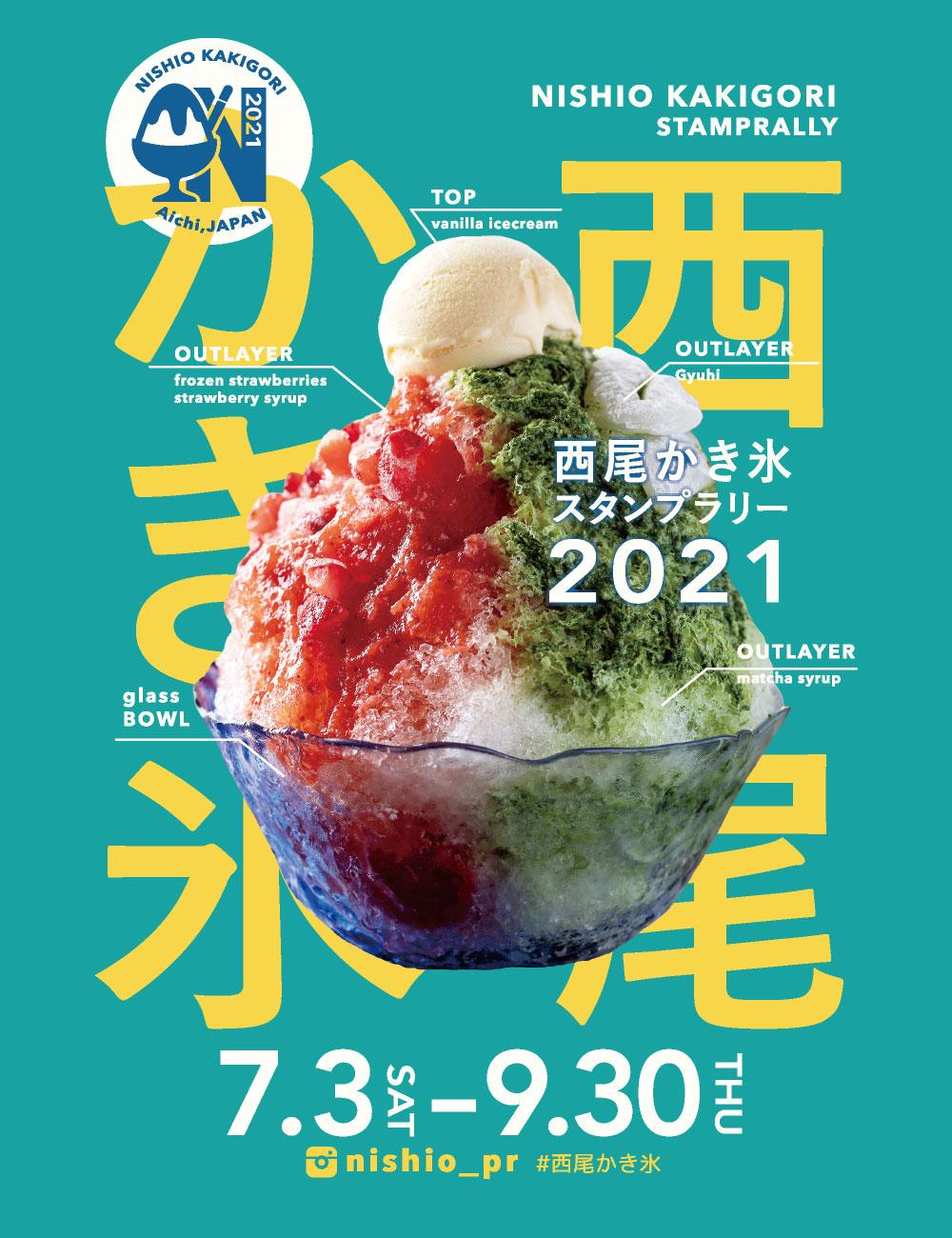 西尾かき氷2020