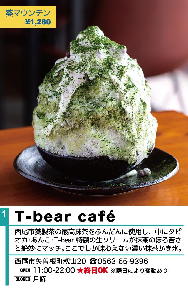 西尾かき氷 T-bear cafe
