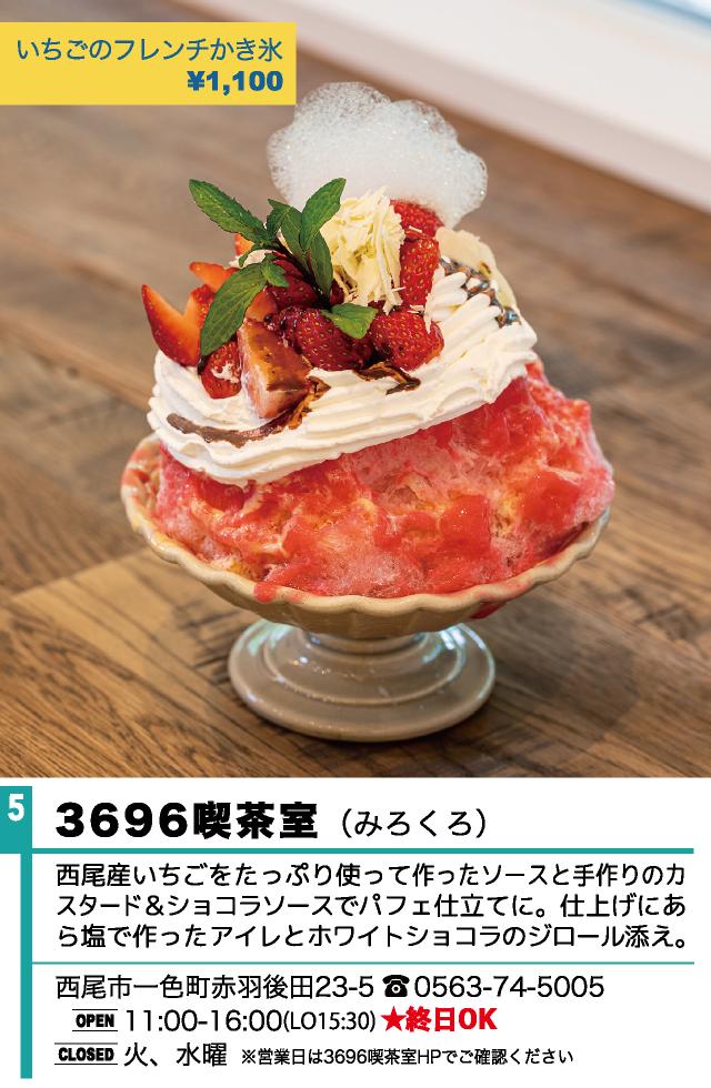 西尾かき氷 3696喫茶室(みろくろ)
