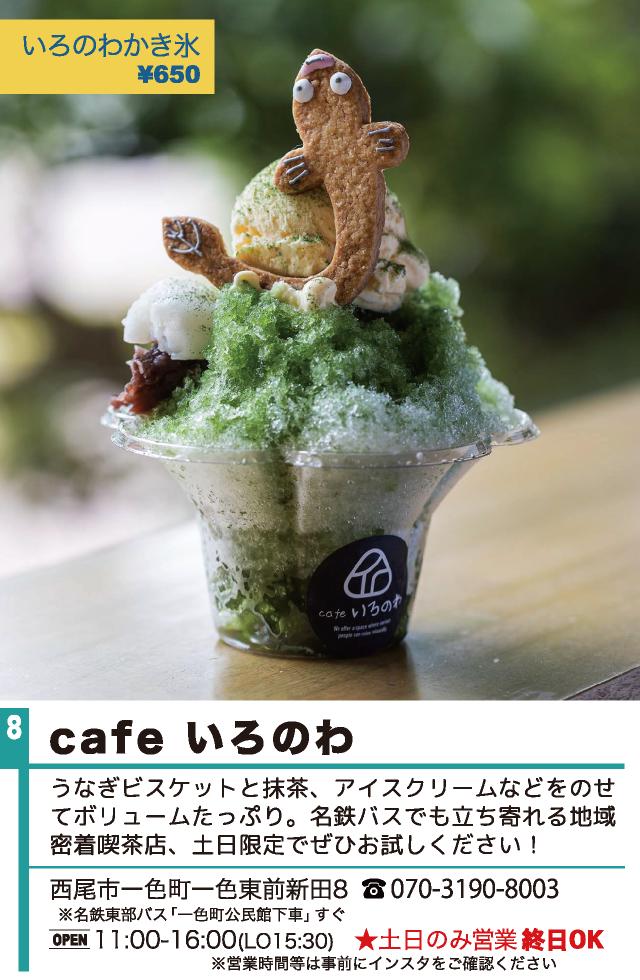 西尾かき氷 cafe いろのわ
