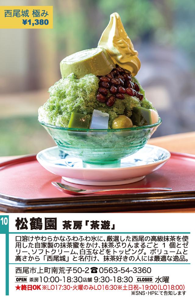 西尾かき氷 松鶴園 茶房「茶遊」