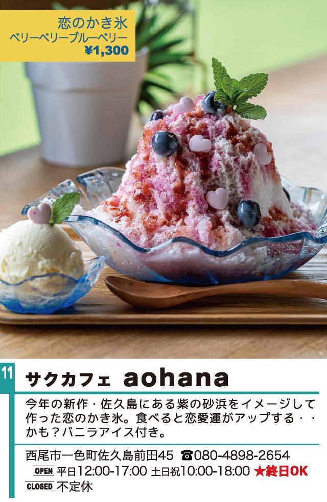西尾かき氷 サクカフェ aohanaa