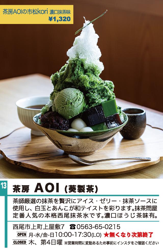 西尾かき氷 茶房 AOI(葵製茶)