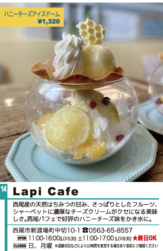 西尾かき氷 Lapi Cafe