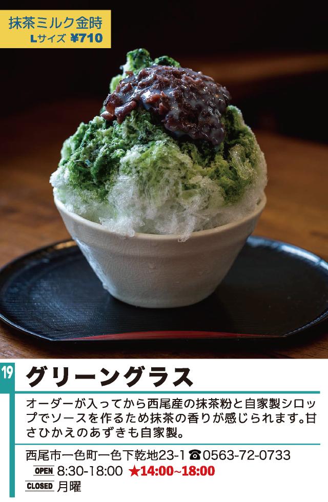 西尾かき氷 グリーングラス