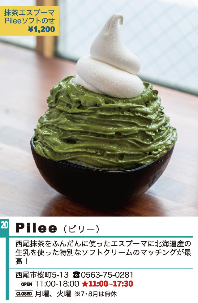 西尾かき氷 Pilee(ピリー)