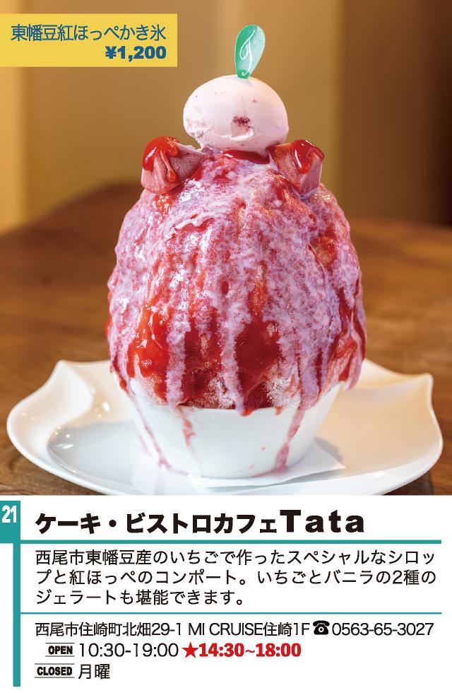 西尾かき氷 ケーキ・ビストロカフェTata