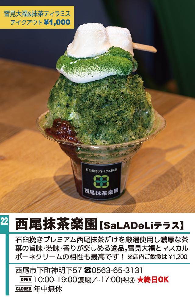 西尾かき氷 西尾抹茶楽園【SaLADeLiテラス】