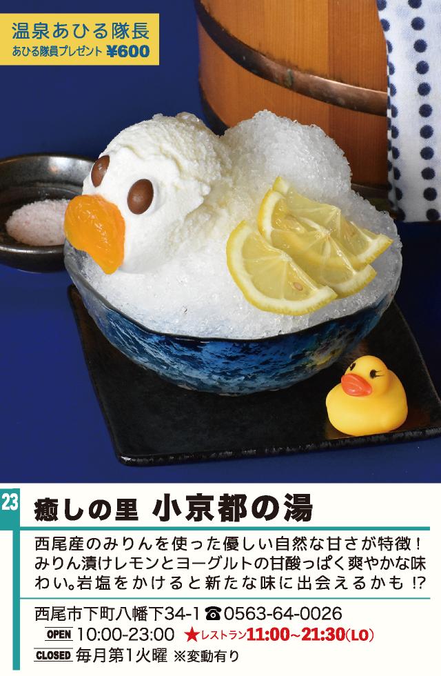 西尾かき氷 癒しの里 小京都の湯
