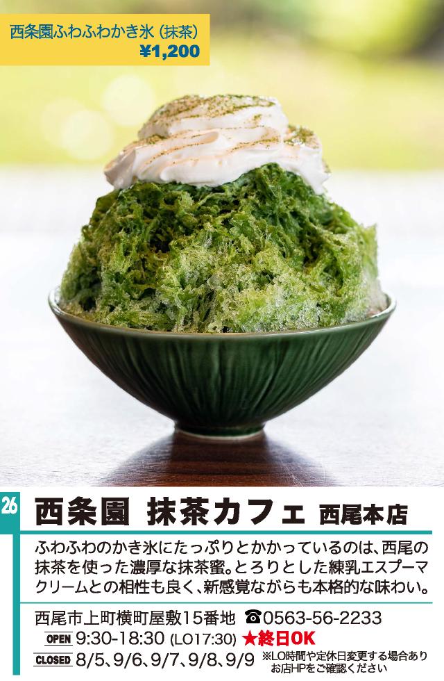 西尾かき氷 西条園 抹茶カフェ 西尾本店