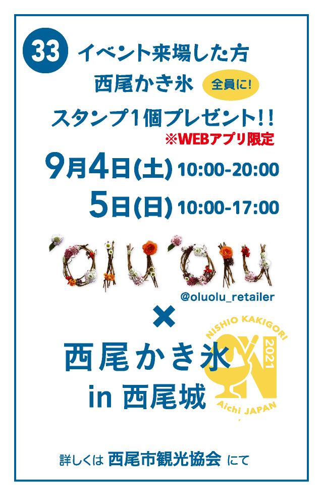 西尾かき氷 イベント開催!