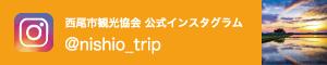 西尾観光instagramページ
