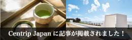 Centrip Japanに記事が掲載されました!