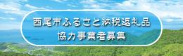 西尾市ふるさと納税返礼品協力業者募集中!